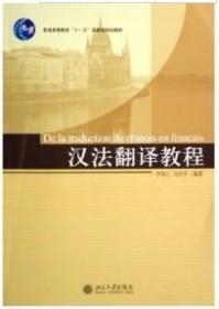 汉法翻译教程