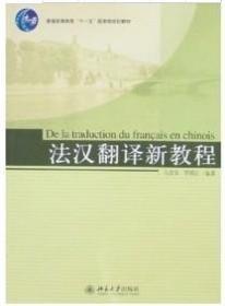 21世纪法语系列教材:法汉翻译新教程