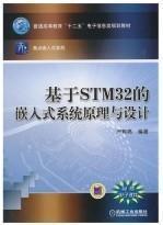 """基于STM32的嵌入式系统原理与设计/普通高等教育""""十二五""""电子信息类规划教材·亮点嵌入式系列"""