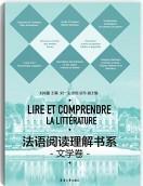 法语阅读理解书系 文学卷