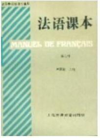 法语课本(第6册)