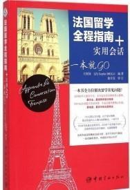 法国留学全程指南+实用会话一本就GO 无光盘