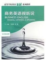 高等学校英语拓展系列教程·商务英语视听说:专业英语类