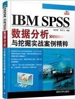 IBM SPSS数据分析与挖掘实战案例精粹 无光盘