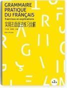 实用法语语法练习全解(第二版)