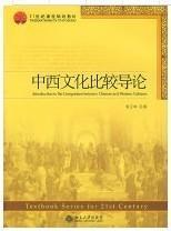 中西文化比较导论