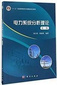 电力系统分析理论(第三版)