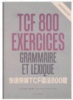 快速突破TCF语法800题