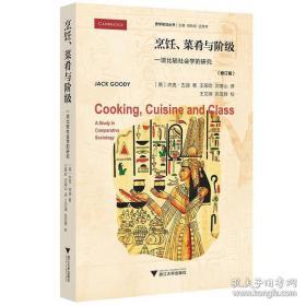 史学前沿丛书:烹饪、菜肴与阶级:一项比较社会学的研究(修订版)