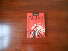 中国远征军―血战滇、缅、印纪实