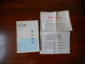 现代中国人看世界:海外行踪(张充和题写书名,湖南人民出版社赠书)