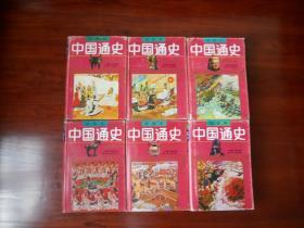 中国通史 绘画本(全6册,精装包邮)