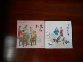 中国绘本:桃花扇。牛郎织女(2册合售,24开精装)
