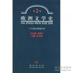 欧洲文学史:十九世纪欧洲文学(第2卷)