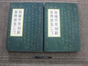 【殷墟甲骨刻辞摹释总集 上.下二册】八开精装全二册_ 1988年一版一印