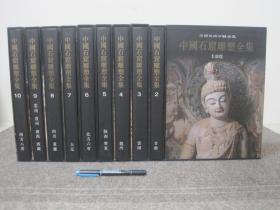 【中国石窟雕塑全集 1~10册全】精装带盒一版一印