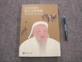 【国立故宫博物院藏蒙古文物汇编】初版一刷