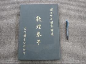 【国立中央图书馆藏 敦煌卷子】第1册八开精装