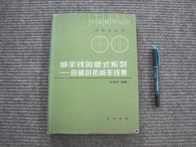 【咸丰钱的版式系列-自藏自拓咸丰钱集】精装一版一印