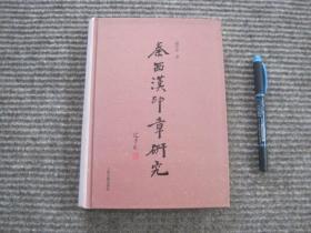 【秦西汉印章研究】一版一印 _精装本