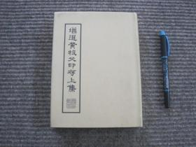 【增选黄牧父印存 上集】精装本