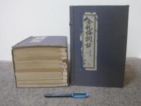【联经版金瓶梅词话万历本】上.下 二函20册_1978年景印限定300部