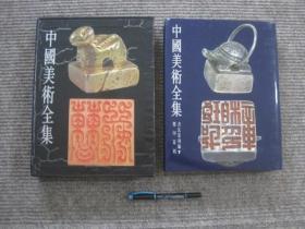 【中国美术全集 7 玺印篆刻】一版一印_带盒精装本