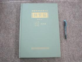 【中國考古報告集之三 侯家莊 第九本 1129.1400.1443 號大墓】精装本