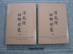 【故宫藏瓷 清乾隆珐琅彩瓷 一.二】八开精装初版