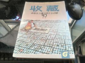 收藏 1993年第2-12期 总第2期-12期, 其中5,6合刊 共计10本合售