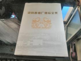 海林卷烟厂烟标全集(1970-2003)(精)