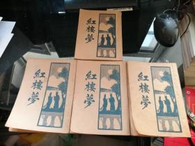 新式标点红楼梦1.2.4.5.册合售,(四册合售)(原6册全)上海新文化书社