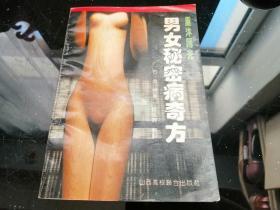 重沐阳光:男女秘密病奇方