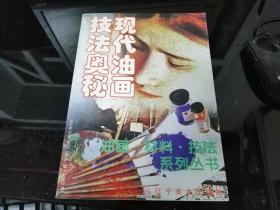现代油画技法奥秘(油画 材料 技法系列丛书)