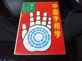 中国手相学