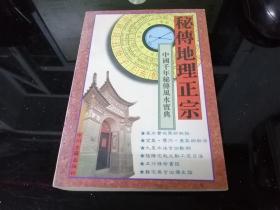 秘传地理正宗(中国千年秘传风水宝典)