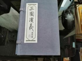 连环画 三国演义(全套六十册)