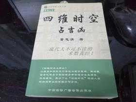 四维时空占吉凶 (中国神秘文化大系 命理人生)