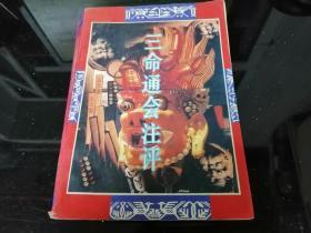 三命通会注评(1993年一版二印)