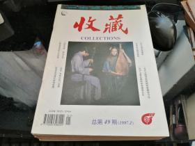 收藏 1997年第1-12期 总第49期-60期 (全年12册全)