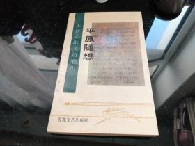 王新弟散文随笔集:平原随想