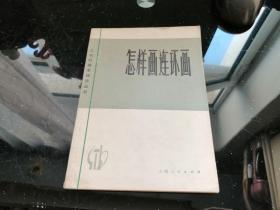 怎样画连环画( 工农兵美术技法丛书)
