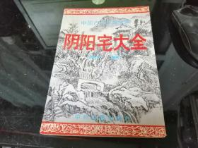 阴阳宅大全 (中国古代术数全书)