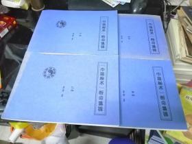 《巾箱秘术》断命集锦:甲部 乙部 丙部 丁部 (4本合售)