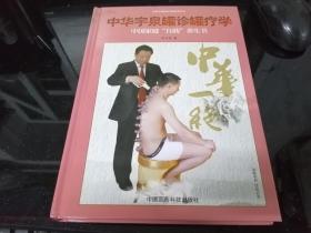 民间中医临床实战集萃丛书:中华宇泉罐诊罐疗学(精)