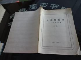 大提琴教程—乐曲分集 第二册(分谱) 正版实物图 货号15-2