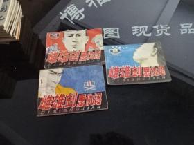 连环画 雌雄剑恩仇记 第1.4.5集  货号13-6