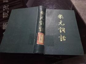 宋元词话  正版实物图 货号9-3
