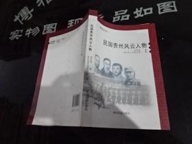 民国贵州风云人物  正版实物图 货号14-7