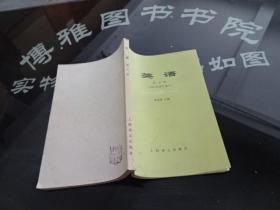 英语第七册(1981年修订重印) 正版实物图 货号4-7
